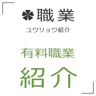 ヒューネクトの有料職業紹介